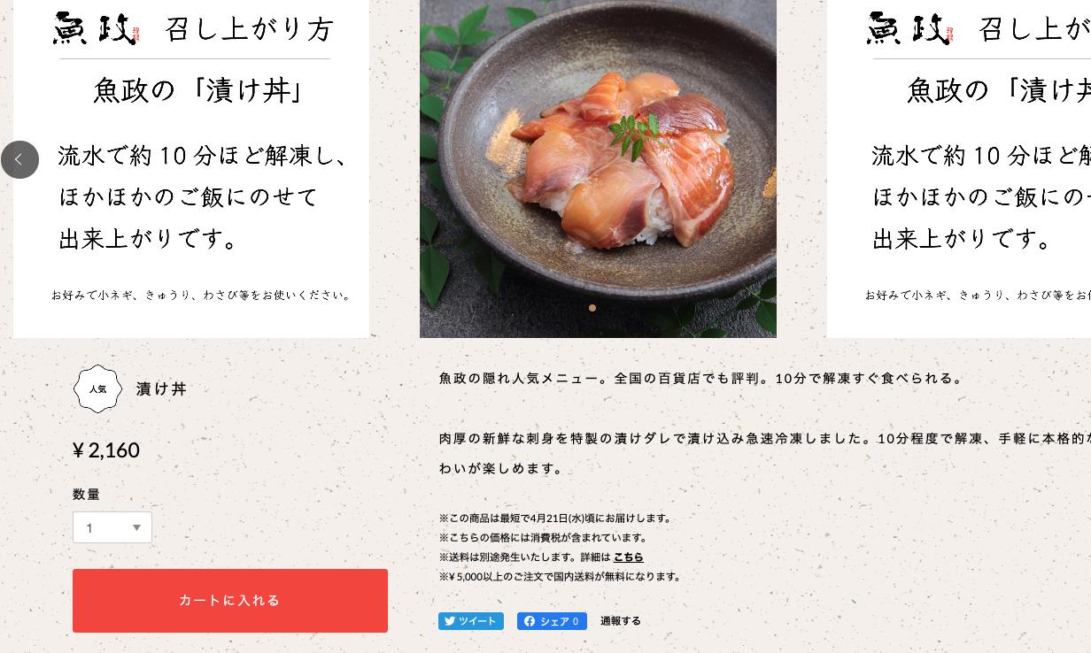 魚政WEBショップ